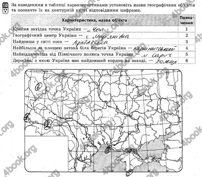 Відповіді Зошит Географія 8 клас Вовк 2016. ГДЗ