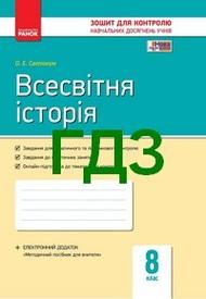ГДЗ Всесвітня історія 8 клас Святокум 2016. Зошит контроль