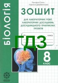 ГДЗ (ответы) Зошит Біологія 8 клас Сало 2016. Відповіді