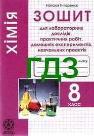 ГДЗ (Ответы) Зошит лабораторні Хімія 8 клас Титаренко 2016. Відповіді, решебник
