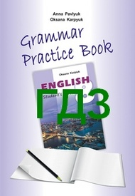 ГДЗ (Ответы, решебник) Английский язык Зошит з граматики 8 класс Карпюк 2016. Відповіді онлайн