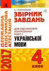 ДПА (ПКР) Українська мова 4 клас 2017. Контрольні роботи. ЗАДАНИЯ. Генеза