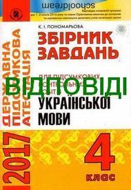 Відповіді (ответы) - ДПА (ПКР) Українська мова 4 клас 2017. Генеза