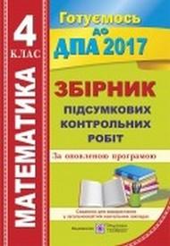 ДПА (ПКР) Математика 4 клас 2017. Контрольні роботи. ЗАДАНИЯ. ПіП