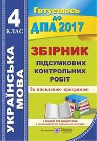 ДПА (ПКР) Українська мова 4 клас 2017. Контрольні роботи. ЗАДАНИЯ. ПіП