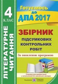 ДПА (ПКР) Літературне читання 4 клас 2017. Контрольні роботи. ЗАДАНИЯ. ПіП