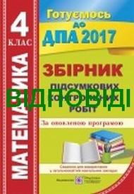 Відповіді (ответы) - ДПА (ПКР) Математика 4 клас 2017. ПіП