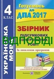 Відповіді (ответы) - ДПА (ПКР) Українська мова 4 клас 2017. ПіП