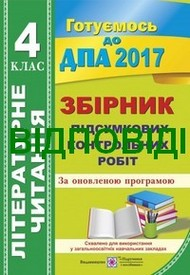 Відповіді (ответы) - ДПА (ПКР) Літературне читання 4 клас 2017. ПіП