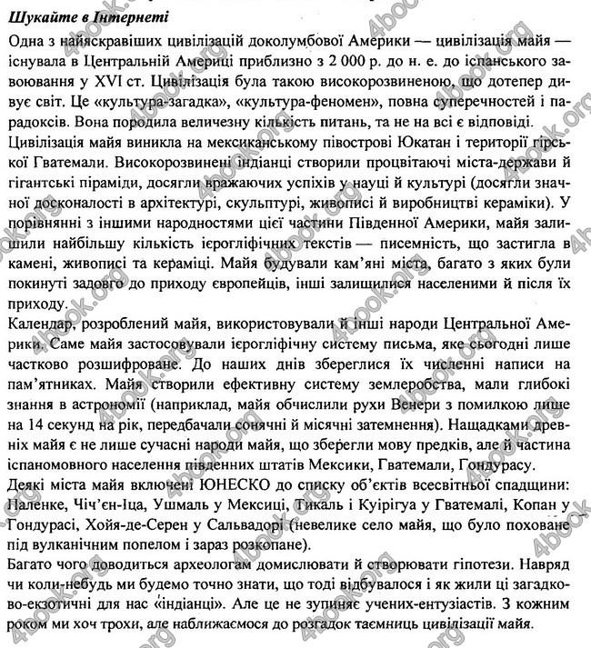 ГДЗ (Ответы, решебник) Географія 7 клас Бойко 2015