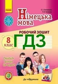 ГДЗ (Ответы) Робочий Зошит Німецька мова 8 клас Сотникова 2016 8-рік