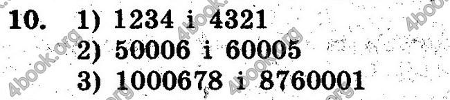 Відповіді Робочий зошит Математика 5 клас Мерзляк. ГДЗ