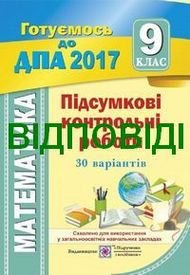 Відповіді (ответы) - ДПА (ПКР) Математика 9 клас 2017. ПіП