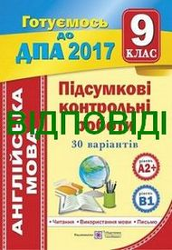 Відповіді (ответы) - ДПА (ПКР) Англійської мова 9 клас 2017. ПіП онлайн