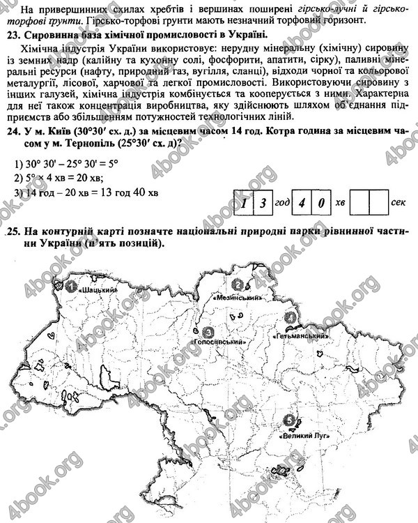 Відповіді (ответы) - ДПА (ПКР) Географія 9 клас 2017. ПіП