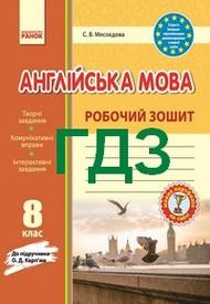 Ответы Зошит Англійська мова 8 класс Мясоєдова 2016. ГДЗ