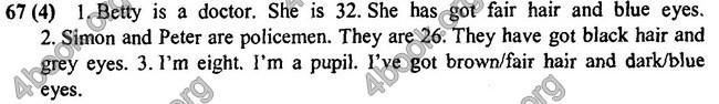 ГДЗ (ответы) Англійська мова 3 клас Несвіт. Відповіді, решебник