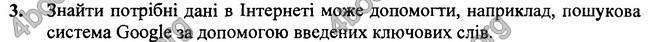 ГДЗ (ответы) Інформатика 3 клас Корнієнко. Відповіді