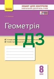 ГДЗ (Ответы) Зошит Геометрія 8 клас Бабенко. Відповіді, решебник