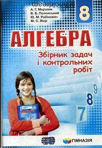 алгебра 8 класс мерзляк полонский якир скачать pdf
