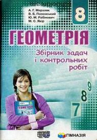 Геометрія Збірник задач 8 клас Мерзляк 2016