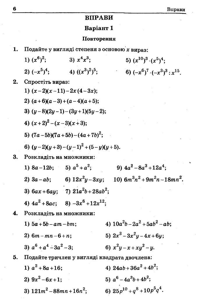 Збірник задач Алгебра 8 клас Мерзляк 2016
