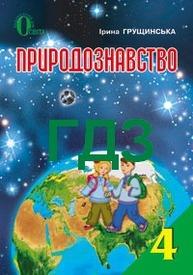 ГДЗ (ответы) Природознавство 4 клас Грущинська. Відповіді