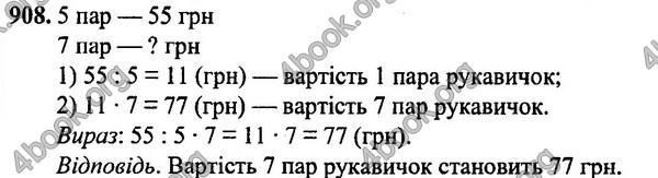 ГДЗ (ответы) Математика 3 клас Рівкінд. Відповіді, решебник