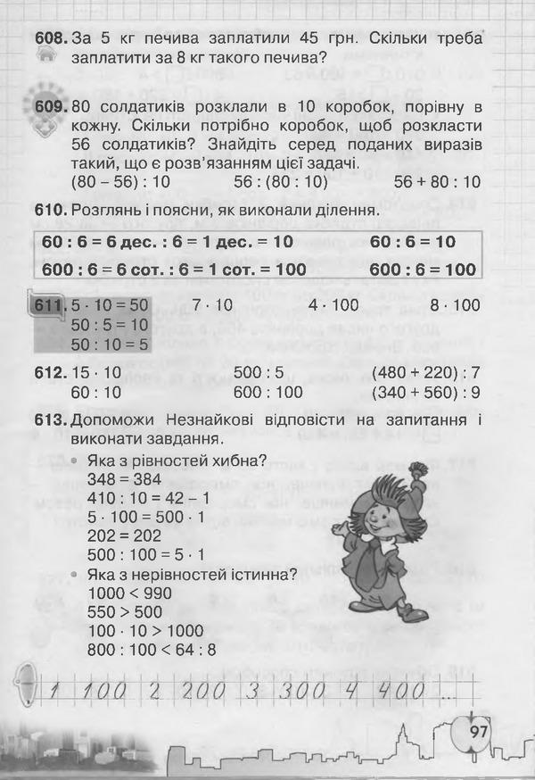 Підручник Математика 3 клас Рівкінд