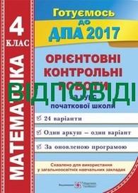 Відповіді (ответы) - ДПА (ПКР) Математика контрольні 4 клас 2017. ПіП