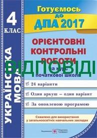 Відповіді - ДПА Українська мова Орієнтовні контрольні 4 клас 2017. ПіП