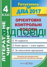 Відповіді - ДПА Літературне читання Орієнтовні контрольні 4 клас 2017. ПіП