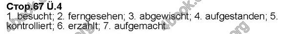 Німецька мова 6 клас Сотникова. ГДЗ