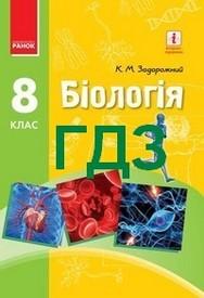ГДЗ (ответы) Біологія 8 клас Задорожний 2016. Відповіді, решебник