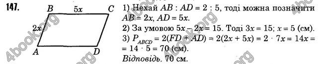 Відповіді Геометрія 8 клас Істер 2016. ГДЗ