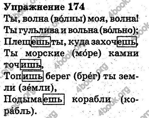ГДЗ (ответы) Русский язык 3 класс Рудяков. Решебник