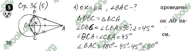 Ответы Зошит Геометрія 7 клас Бабенко. ГДЗ