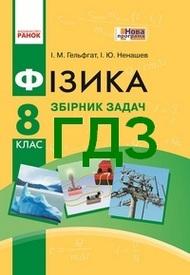 Ответы Збірник задач Фізика 8 клас Гельфгат 2016. ГДЗ