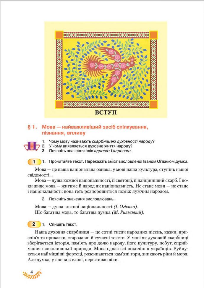 Підручник Українська мова 8 клас Єрмоленко 2016