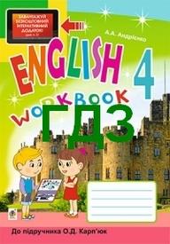 Відповіді робочий зошит Англійська мова 4 клас Андрієнко. ГДЗ