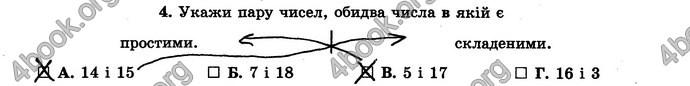 ГДЗ (Ответы) Зошит Математика 6 клас Істер. Відповіді