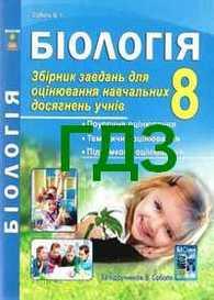 Решебник Збірник завдань Біологія 8 клас Соболь. ГДЗ