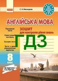 Ответы Зошит контроль Англійська мова 8 класс Мясоєдова. ГДЗ