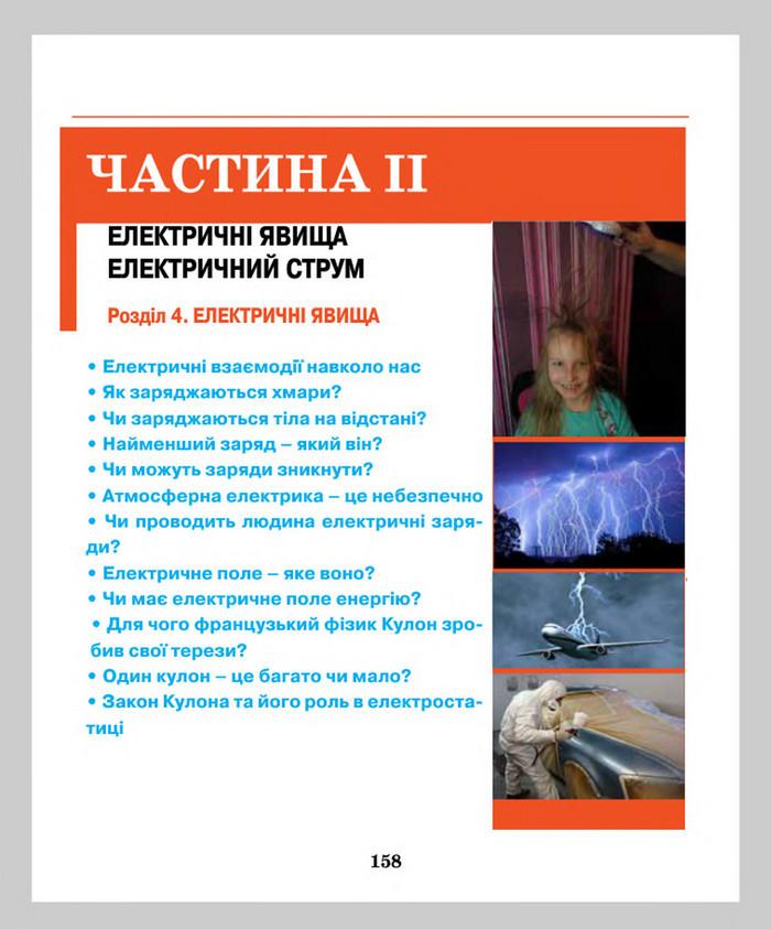 Підручник Фізика 8 клас Шут 2016