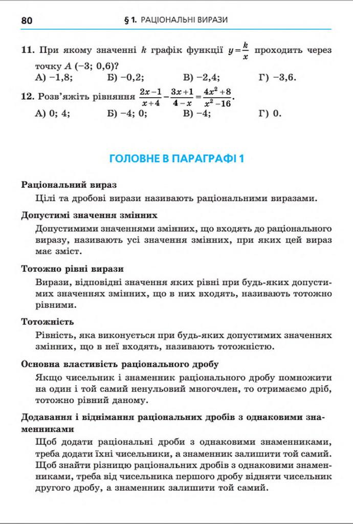 Підручник Алгебра 8 клас Мерзляк 2016 (Укр.)