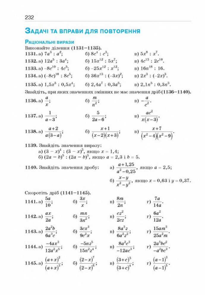Підручник Алгебра 8 клас Бевз 2016. Скачать
