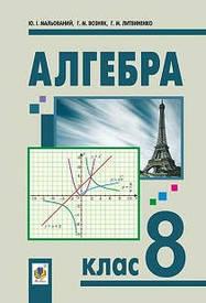 Підручник Алгебра 8 клас Мальований 2016