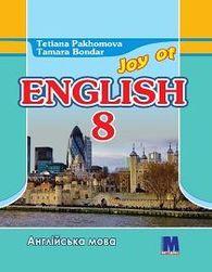 Підручник Англійська мова 8 клас Пахомова 2016