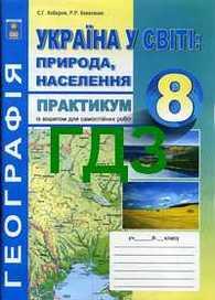 Відповіді Зошит практикум Географія 8 клас Кобернік 2016. ГДЗ