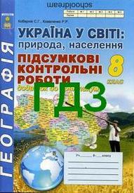 Відповіді Підсумкові контрольні Географія 8 клас Кобернік. ГДЗ